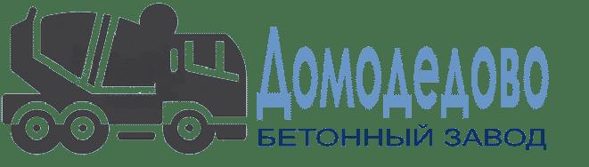 Купит бетон в Домодедово